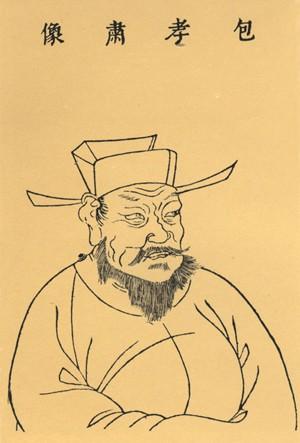 A copy of Bao Zheng by Wang Qi (1529 - 1612).